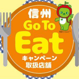 信州 Go To Eat クーポン使えます